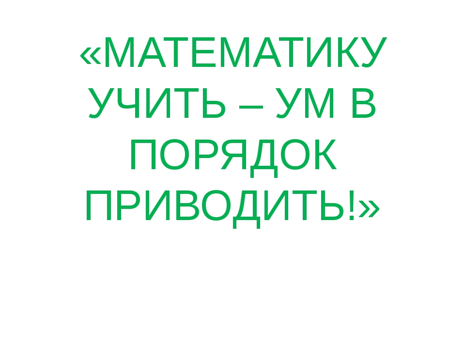 МАТЕМАТИЧЕСКИЙ ОЛИМП