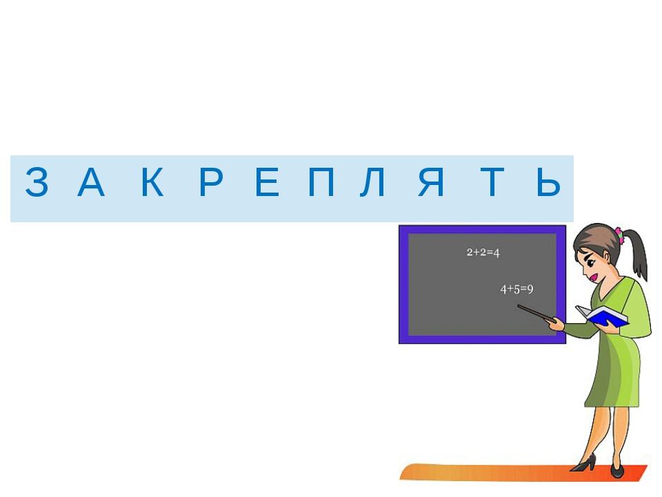 Тема : «Закрепление табличного умножения и деления»