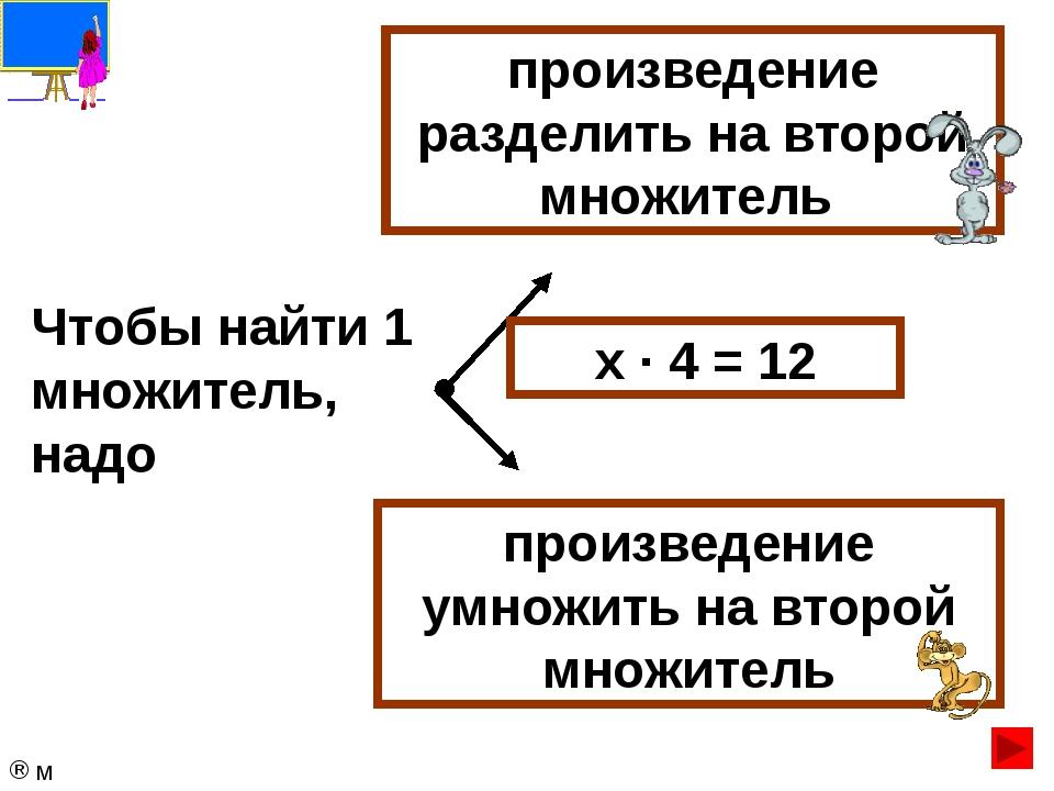 Чтобы найти 2 множитель, надо произведение умножить на первый множитель прои...