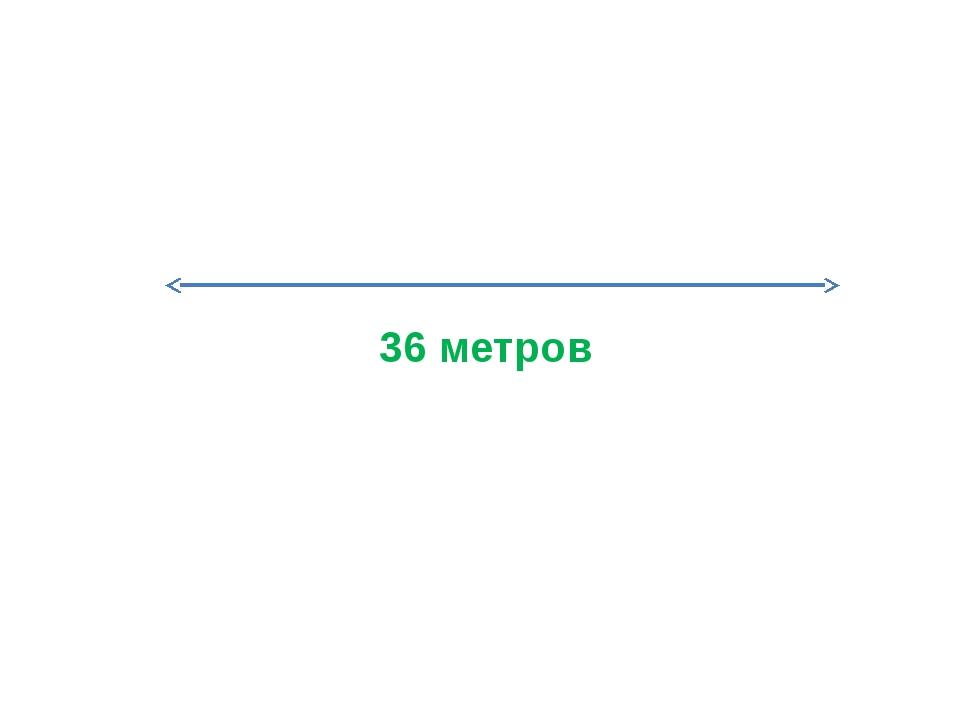 по 6 метров 36 метров
