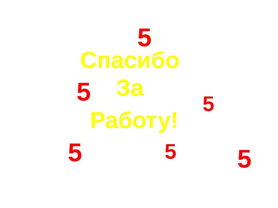7 х 3 36 +15 21 6 : 6 42 30 6 48 20 : 5 -12 х 7 5 45 60 56 : 4 -28 х 8 8 40 0...