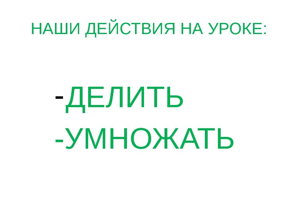 З А К Р Е П Л Я Т Ь