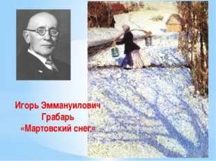 Игорь Эммануилович Грабарь «Мартовский снег»