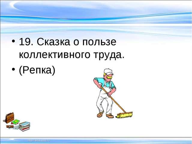 19. Сказка о пользе коллективного труда. (Репка)