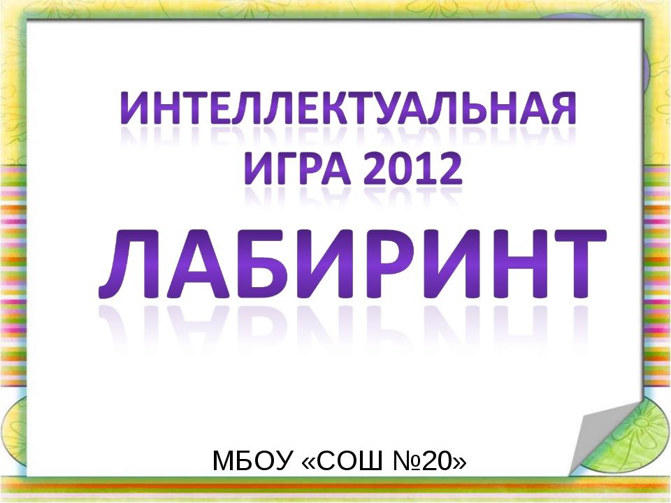 МБОУ «СОШ №20»