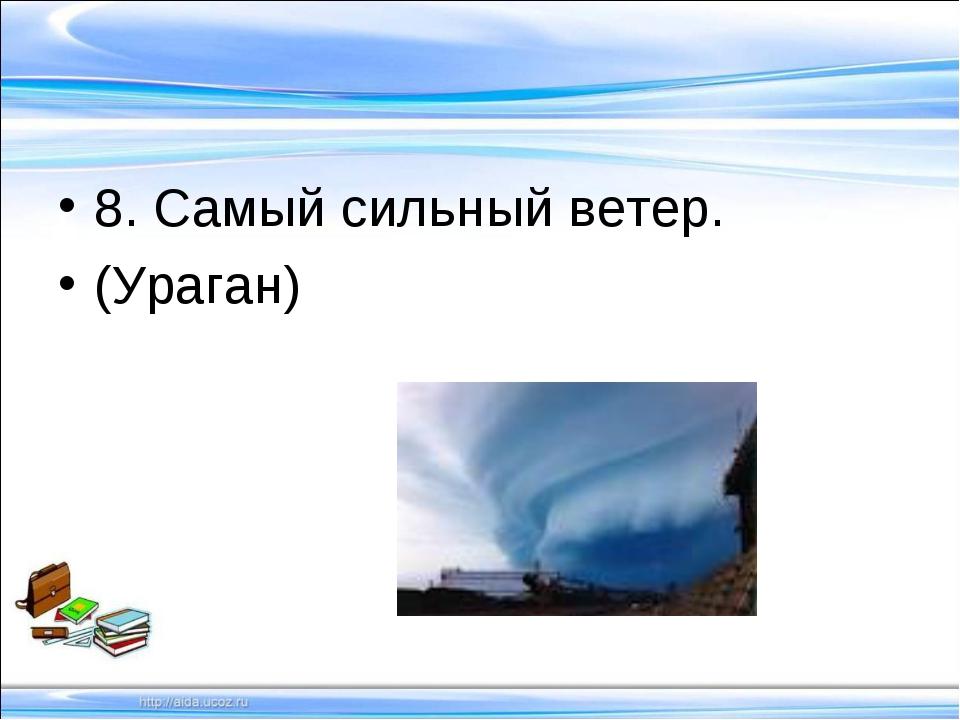 8. Самый сильный ветер. (Ураган)