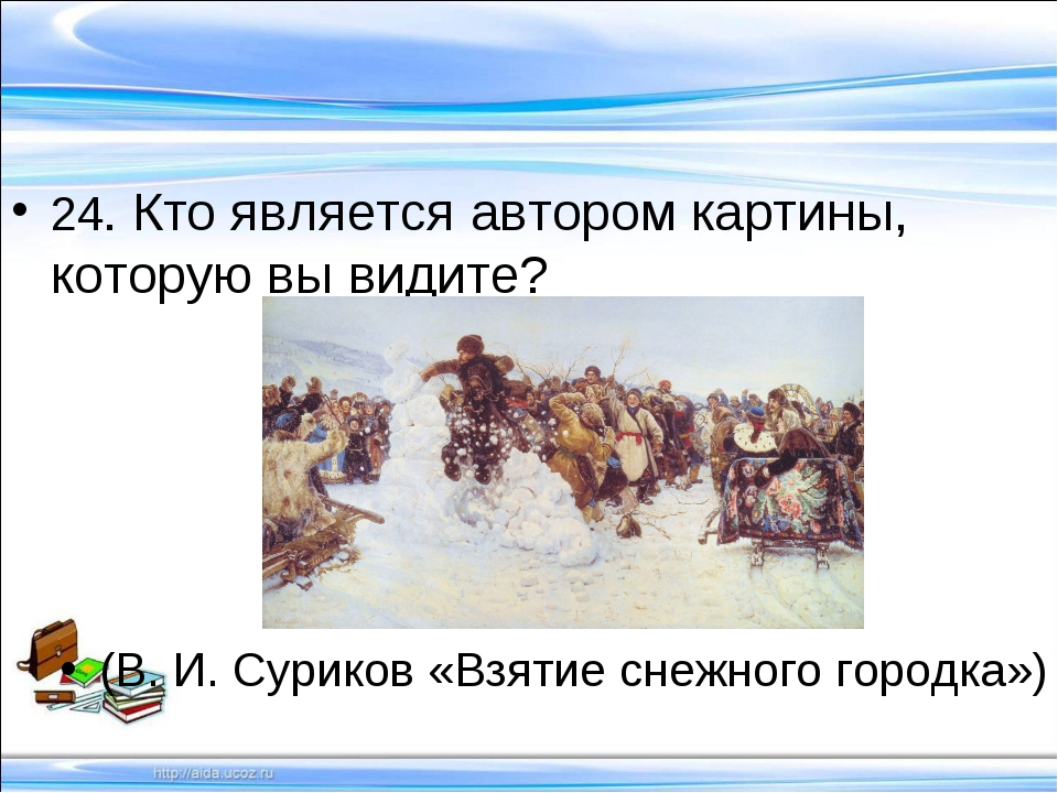 24. Кто является автором картины, которую вы видите? (В. И. Суриков «Взятие с...