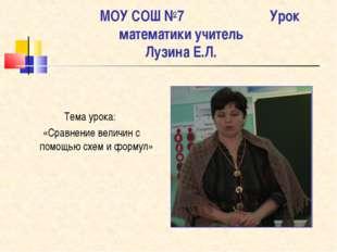 МОУ СОШ №7 Урок математики учитель Лузина Е.Л. Тема урока: «Сравнение величи