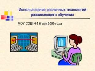 Использование различных технологий развивающего обучения МОУ СОШ №3 6 мая 200