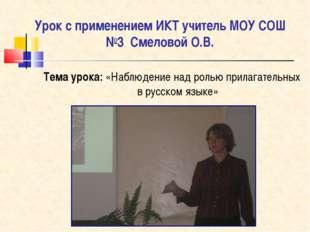 Урок с применением ИКТ учитель МОУ СОШ №3 Смеловой О.В. Тема урока: «Наблюден