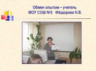 Обмен опытом – учитель МОУ СОШ №3 Фёдорова Н.В.
