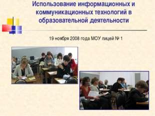 Использование информационных и коммуникационных технологий в образовательной