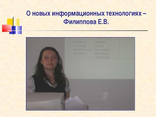 О новых информационных технологиях – Филиппова Е.В.