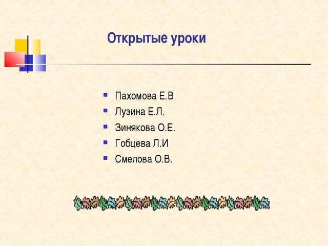 Открытые уроки Пахомова Е.В Лузина Е.Л. Зинякова О.Е. Гобцева Л.И Смелова О.В.