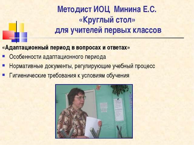 Методист ИОЦ Минина Е.С. «Круглый стол» для учителей первых классов «Адаптаци...