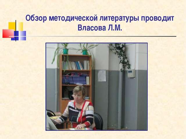 Обзор методической литературы проводит Власова Л.М.