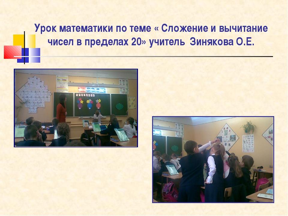 Урок математики по теме « Сложение и вычитание чисел в пределах 20» учитель З...