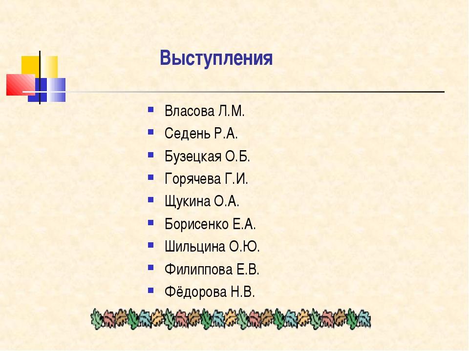 Выступления Власова Л.М. Седень Р.А. Бузецкая О.Б. Горячева Г.И. Щукина О.А....