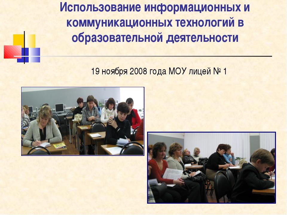 Использование информационных и коммуникационных технологий в образовательной...