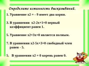 Определите истинность высказываний. Уравнение x2 = - 9 имеет два корня. В ур