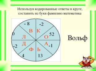 Используя кодированные ответы в круге, составить из букв фамилию математика