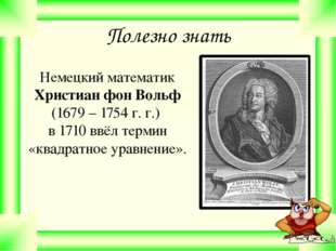 Полезно знать Немецкий математик Христиан фон Вольф (1679 – 1754 г. г.) в 17