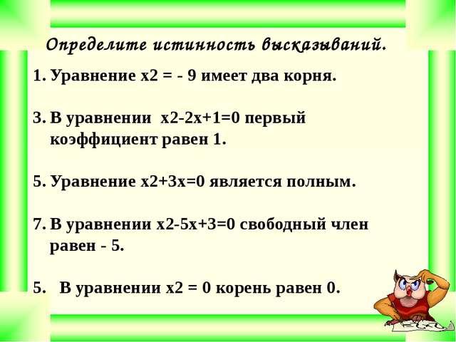 Определите истинность высказываний. Уравнение x2 = - 9 имеет два корня. В ур...