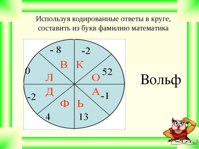 Используя кодированные ответы в круге, составить из букв фамилию математика...
