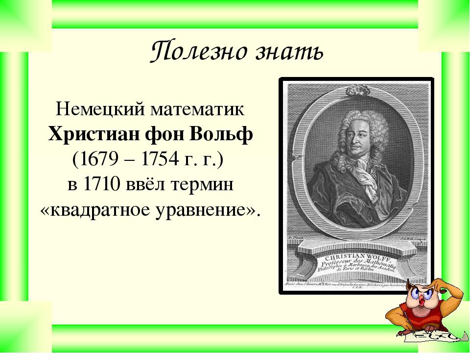 Полезно знать Немецкий математик Христиан фон Вольф (1679 – 1754 г. г.) в 17...