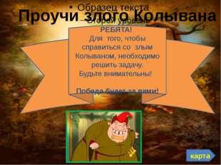 Проучи злого Колывана карта РЕБЯТА! Для того, чтобы справиться со злым Колыв