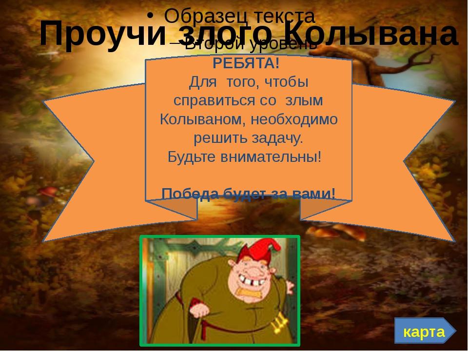 Проучи злого Колывана карта РЕБЯТА! Для того, чтобы справиться со злым Колыв...