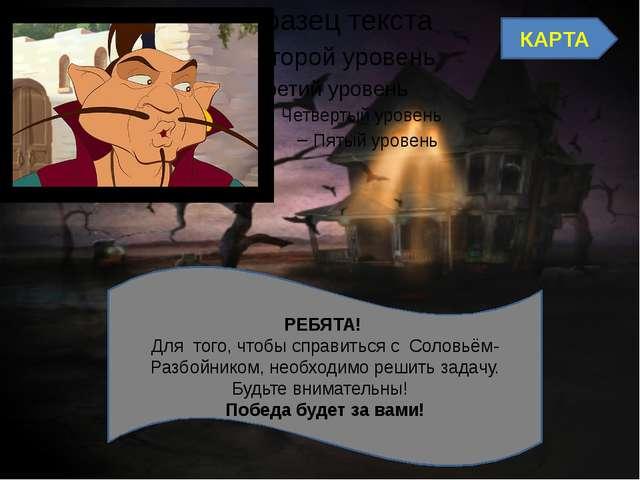 Ребята! Не пропускайте жадного Василевса! Скорее решите уравнения! Внимание!...