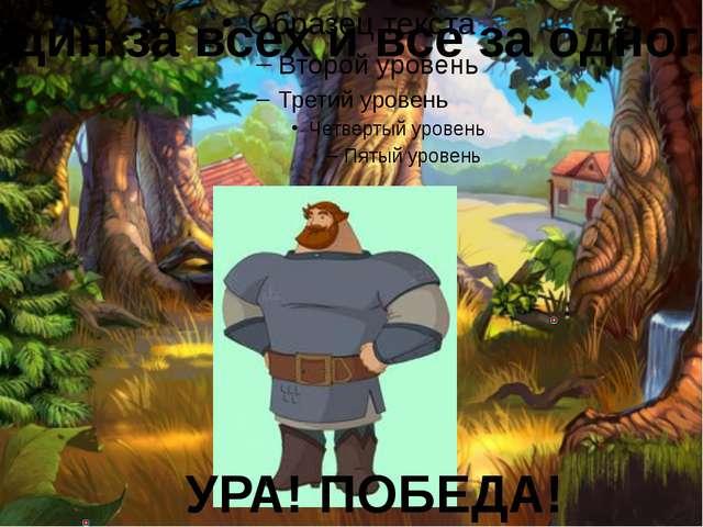 РЕБЯТА! Для того, чтобы справиться с Соловьём- Разбойником, необходимо решит...