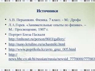 Источники А.В. Перышкин. Физика. 7 класс. - М.: Дрофа Л.А.Горев. «Заниматель