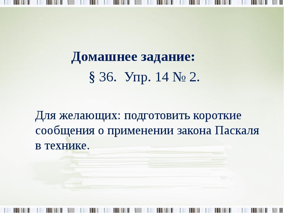 Домашнее задание: § 36. Упр. 14 № 2. Для желающих: подготовить короткие сооб...