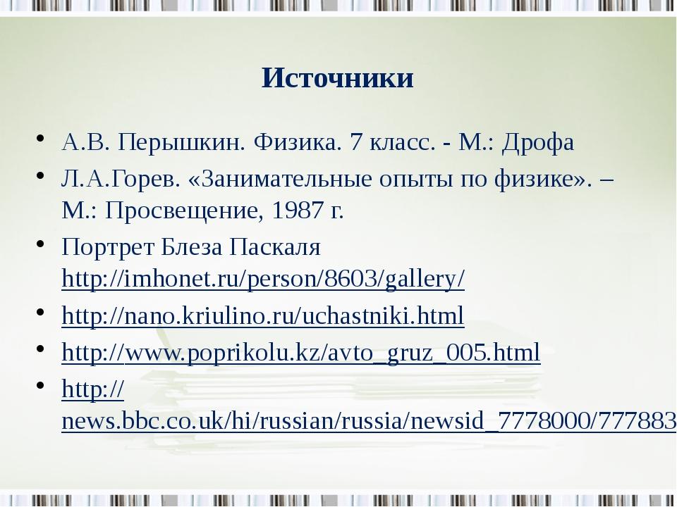 Источники А.В. Перышкин. Физика. 7 класс. - М.: Дрофа Л.А.Горев. «Заниматель...
