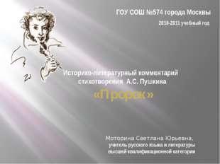 ГОУ СОШ №574 города Москвы 2010-2011 учебный год Моторина Светлана Юрьевна, у