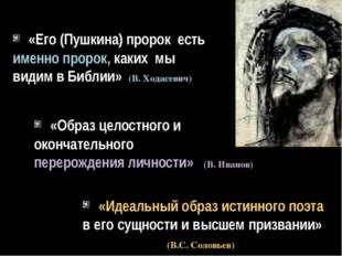 «Его (Пушкина) пророк есть именно пророк, каких мы видим в Библии» (В. Ходас