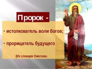 истолкователь воли богов; прорицатель будущего   (Из словаря Ожегова) Про