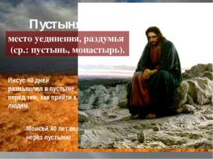Пустыня - Иисус 40 дней размышлял в пустыне перед тем, как прийти к людям. Мо
