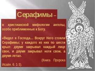 в христианской мифологии ангелы, особо приближенные к Богу. «Видел я Господ