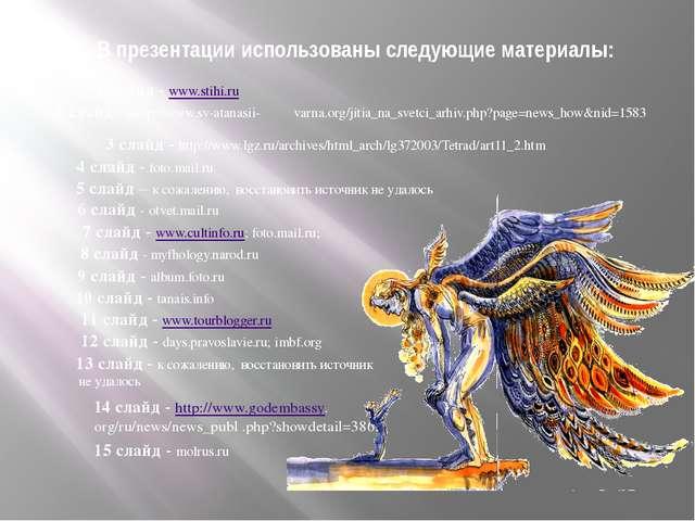 В презентации использованы следующие материалы: 14 слайд - http://www.godemb...
