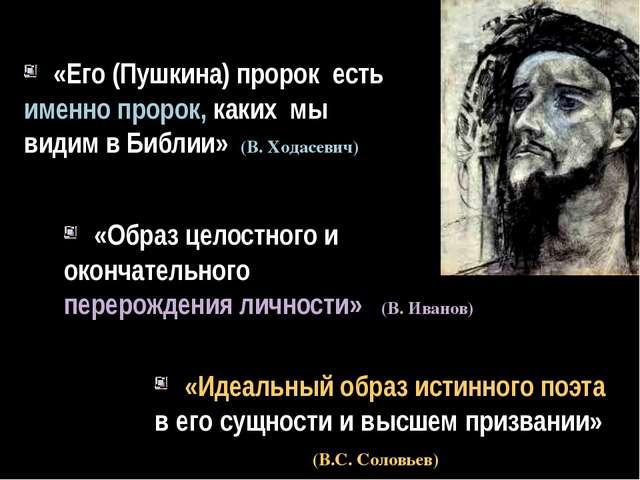 «Его (Пушкина) пророк есть именно пророк, каких мы видим в Библии» (В. Ходас...