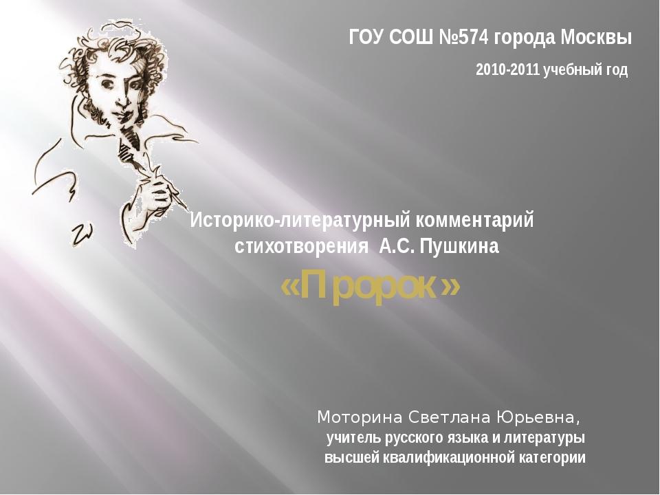ГОУ СОШ №574 города Москвы 2010-2011 учебный год Моторина Светлана Юрьевна, у...