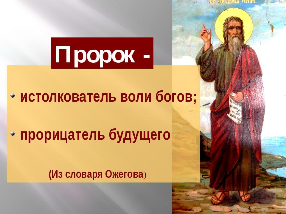истолкователь воли богов; прорицатель будущего   (Из словаря Ожегова) Про...