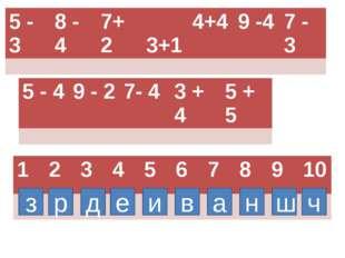 р д е и в а н ш ч з е е а 5 - 3 8 - 4 7+ 2 3+1 4+4 9-4 7 - 3 5-4 9 - 2 7-4 3