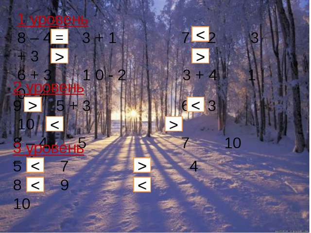 1 уровень 8 – 4 3 + 1 7 – 2 3 + 3 6 + 3 1 0 - 2 3 + 4 1 0 - 4  = > < > 2 ур...