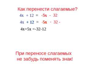 Как перенести слагаемые? 4х + 12 = -5х 12 - 5х + 4х+5х =-32-12 При переносе с