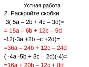 2. Раскройте скобки 3( 5a – 2b + 4c – 3d)= = 15a – 6b + 12c – 9d -12(-3a +2b