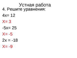 4. Решите уравнения: 4х= 12 Х= 3 -5х= 25 Х= -5 2х = -18 Х= -9 Устная работа